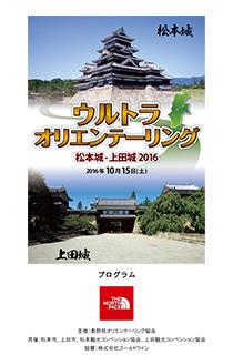 uomu2016_program